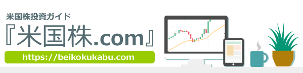 米国株投資ガイド『米国株.com』
