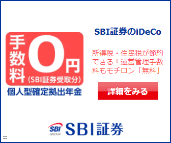 SBI証券 iDeCo